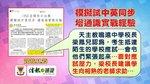 20161125-HKEJ_Liberal_Studies