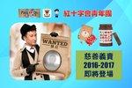 20161110_20161115-Passiton2016-20161111-001