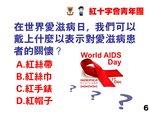 20161201-YU234_WAD2016_AIDS_QnA-006