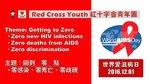 20161201-World_Aids_Day_2016