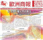 20161125-歐洲商報_天主教在難民的傳奇(上)_入籍中國的神父_雷鳴遠-01