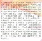 20161125-歐洲商報_天主教在難民的傳奇(上)_入籍中國的神父_雷鳴遠-05