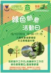20161218-Green_Innovation_Day_poster-01