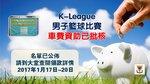 20170117_20170120-K_Leage_Subsidy