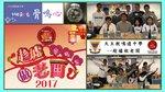 20170210_20170212-pwc_bazaar_01-014
