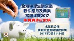 20170321_20170324-Office_Business_Comp_Subsidy