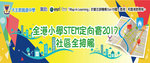 20170403-STEM_orienteering_banner-02