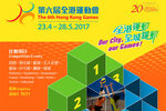 20170423_20170528-The_6th_HK_games-02