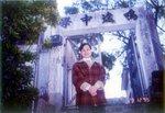 19951229-03-鳴遠中學正門