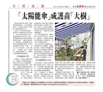 20170306-WenWeiPo_Solar_Umbrella-002