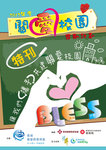 20130303-HKCS_Bless-01