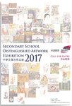 20170324-Sec_School_Distinguished_Artwork_Exhibition-001