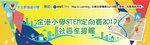 20170403-STEM_orienteering_banner