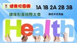20170518-Health_School_Campus_Week_result-002