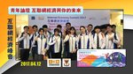 20140412-Internet_Economy_summit-007