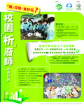 20161122-school_waste_analysts_training-03
