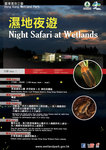 20170617-Night_Safari_at_Wetlands-01