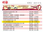 20170908-MingPao_Salute_to_Teachers-003