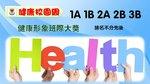 20170502_20170505-Health_Campus_Week_awards-001