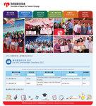 20170602-COROT_List_of_Commended_Teachers_2017-01