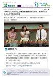 20170615-hkedcity_TTV_MIL_sharing-001