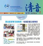 20161129-HKCS_CSVoice_OnTat_Services-005