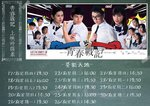 20170817-War_of_the_Youth-015