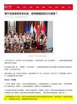 20170804-Zhejiang_Daily_News-001a