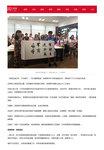 20170804-Zhejiang_Daily_News-003