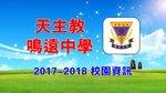 20170908-School_info-01