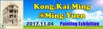 20170919-KongKaiMing_banner-002