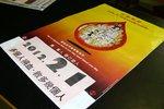 20111220-giveblood-02