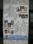 20120109-artsshow-08
