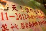 20120525-graduation-15-04