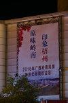 悟州云孚遊_256