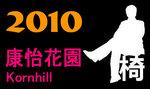 2010Kornhill