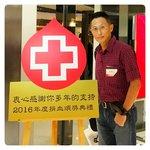 2016年度週年捐血頒獎典禮 (25次)