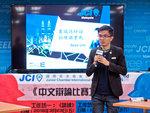 2018 Chinese Debate Workshop_0028