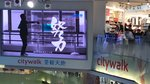 LED Wall Promotion at Citywalk