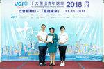 Souvenir to Supporting Organisation Representative: The Hong Kong Girl Guides Association