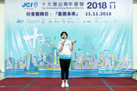 Speech by 2018 TOYP Selection Project Chairman Yoee Leung